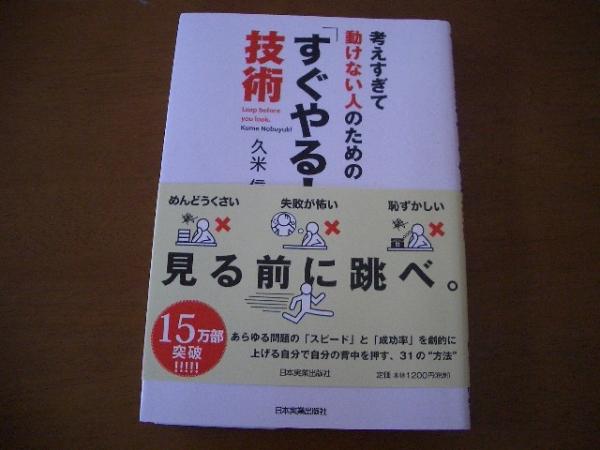 「すぐやる!技術」 久米信行 日本実業出版社