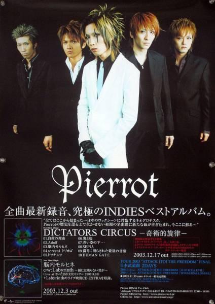Pierrot ピエロ Angelo ALvino LM.C B2ポスター (1J13007)