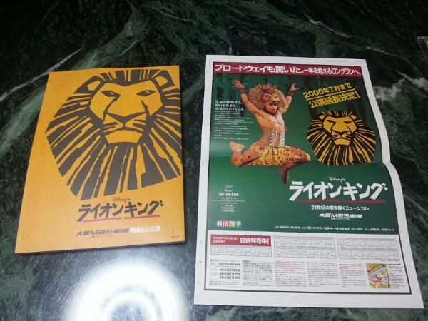 1999年大阪MBS劇場柿落とし公演ライオンキングパンフレット