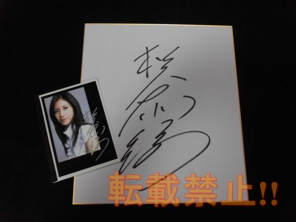 ◆ 松下奈緒 直筆サイン色紙&フォト ◆