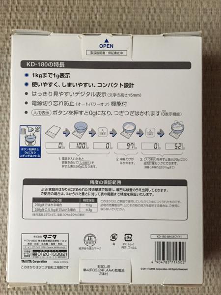 ジャンク品 タニタ デジタルクッキングスケール KD180_画像3