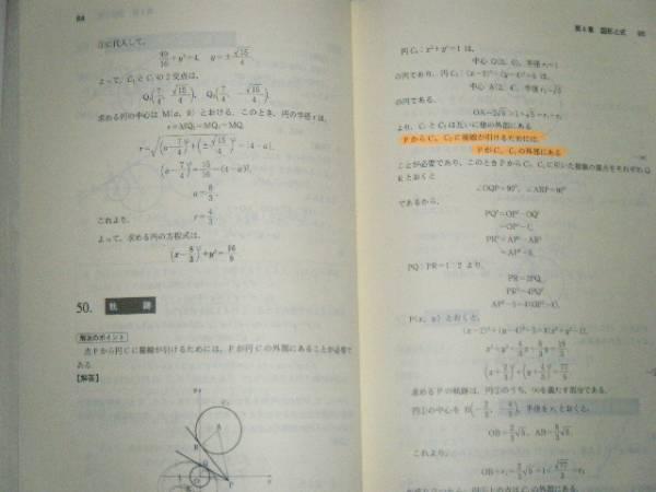 理系 プラチカ 【数学】問題集の順番とやり方を解説!一番シンプルな二次試験対策