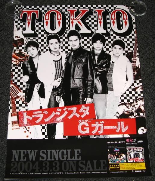 ω3 TOKIO/トランジスタGガール 告知ポスター