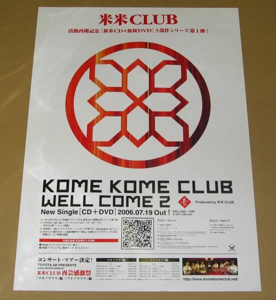 B◆米米CLUB / WELL COME 2 告知ポスター