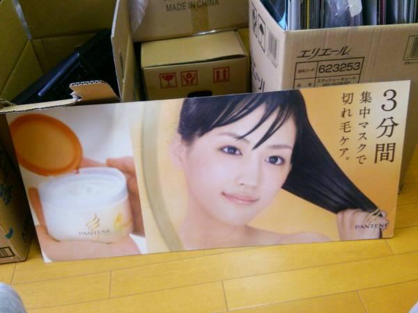 ■綾瀬はるか■ 店舗販促用特大パネル 未使用 非売品  グッズの画像