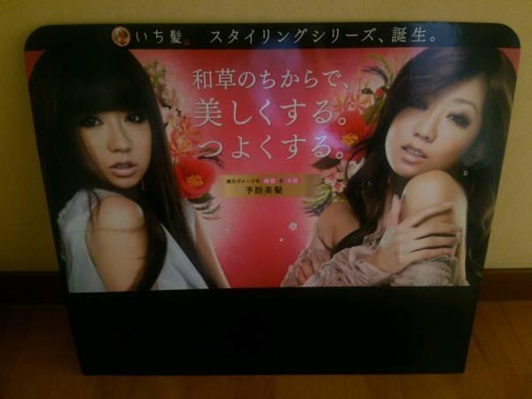 ■倖田來未■ 店舗販促用パネル 非売品 ライブグッズの画像