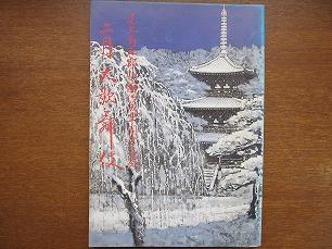 尾上菊五郎劇団結成四十年記念2月大歌舞伎パンフ1989 松緑 梅幸
