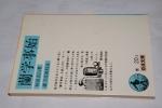 岩波文庫●蘭学事始(杉田玄白著・緒方富雄校註)'84