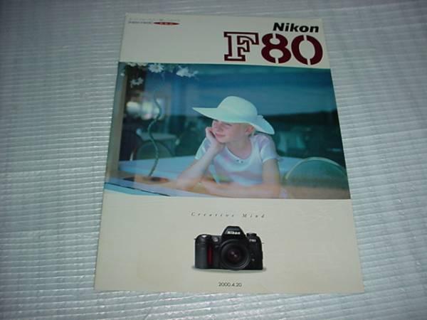 即決!2000年4月 ニコン F80のカタログ