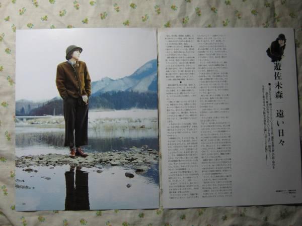 ※難あり '91【仙台を訪れて】 遊佐未森 ♯