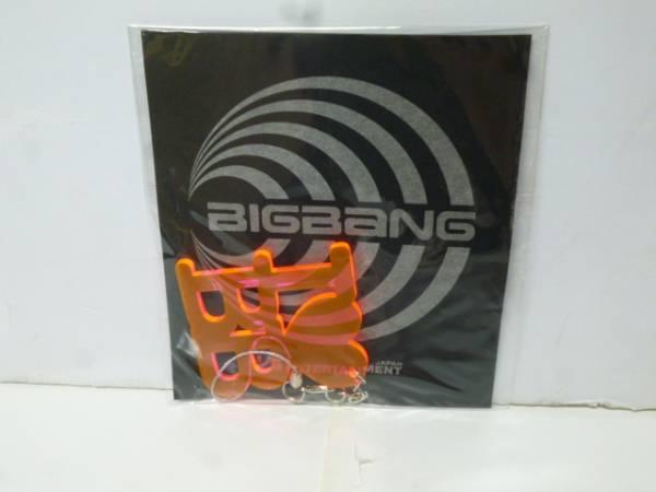 BIGBANG LOVE&HOPE TUOR 2011 ストラップ ピンク 未開封