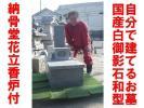 自分で建てる墓石国産白御影石和型6寸花立香炉納骨堂付字彫り込