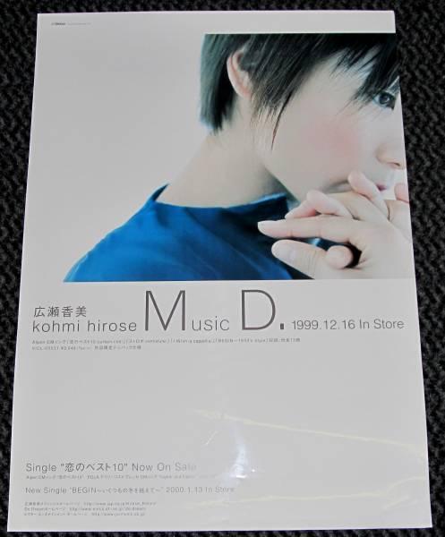 M⑥告知ポスター 広瀬香美[Music D.]