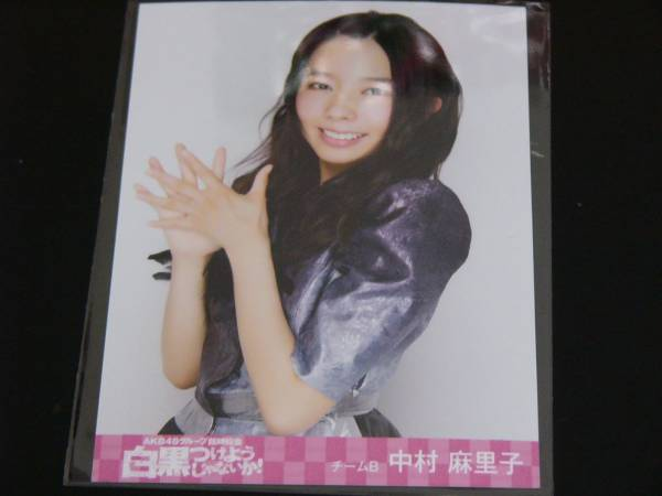 AKB48白黒つけようじゃないか!DVD写真 チームB 中村麻里子_画像1