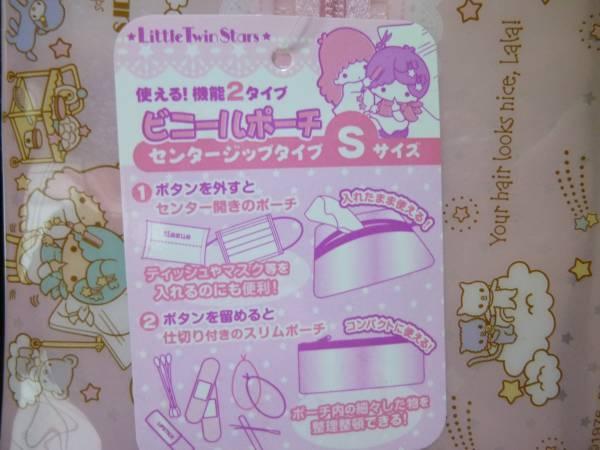 ☆リトルツインスターズ☆新品 ビニールポーチSキキララ_画像2