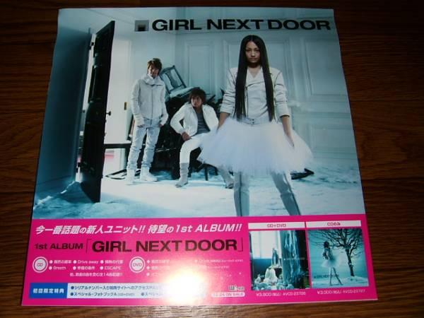 【ポスターHB】 GIRL NEXT DOOR/GIRL NEXT DOOR 非売品!筒代不要