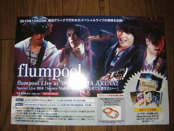 ミニポスターF13 flumpoolフランプール/Live at YOKOHAMA ARENA!