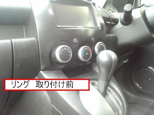 ■マツダ デミオ DE系 SUS製 エアコンダイヤルリング■_画像2