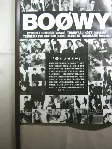 '98【BUCK-TICKが語るboowy】今井寿 櫻井敦司 ♯