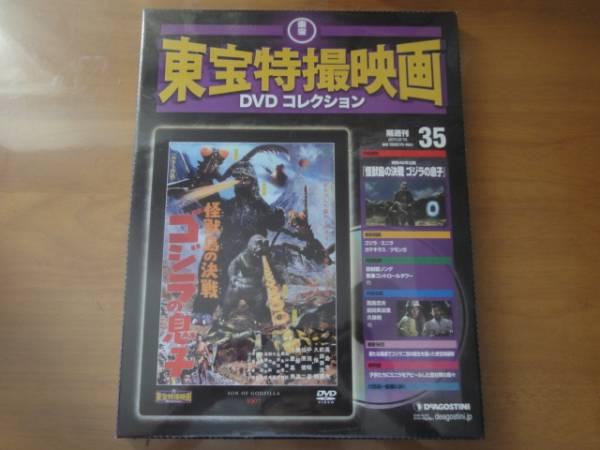 ●未開封新品!東宝特撮映画DVD【ゴジラの息子】怪獣島の決戦 グッズの画像