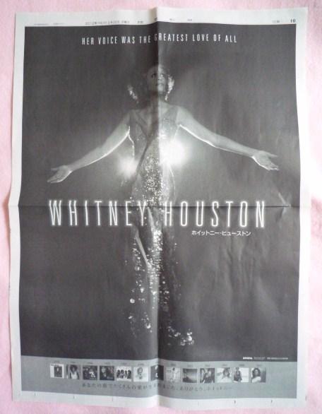 ホイットニー・ヒューストン 全面広告 新聞 whitney houston