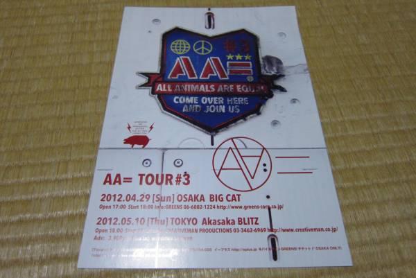 aa= tour#3 ライヴ 告知 チラシ mcm マッド・カプセル・マーケット