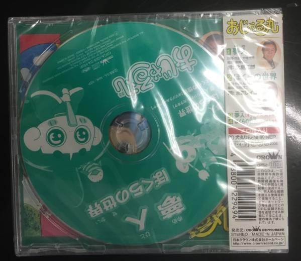 新品未開封CD☆北島三郎 夢人/ぼくらの世界/CRCA-1009_画像2