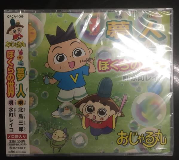 新品未開封CD☆北島三郎 夢人/ぼくらの世界/CRCA-1009_画像1