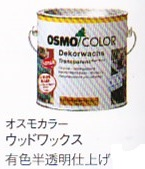 オスモカラー ウッドワックス 2.5L 有色半透明仕上げ 3分つや有_画像1