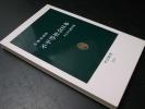 不平等社会日本—さよなら総中流/佐藤俊樹 中公新書 2002年