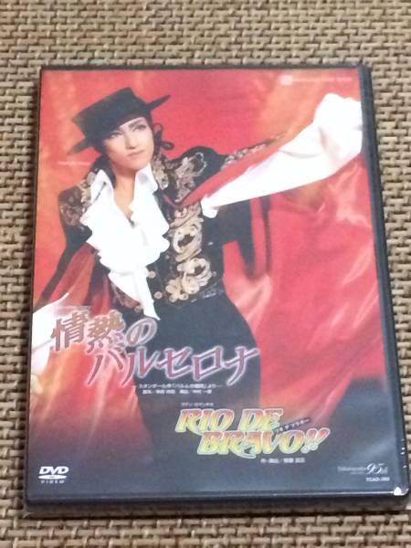 未開封DVD 宝塚歌劇団 情熱のバルセロナ/RIO DE BRAVO! ! グッズの画像