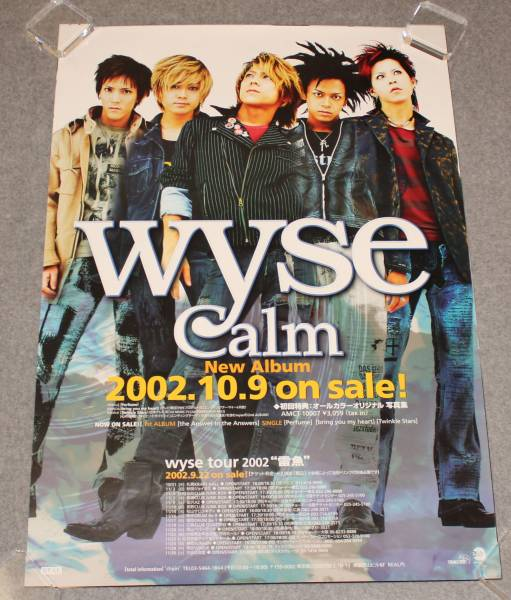 Ж5 告知ポスター Wyse[Calm]