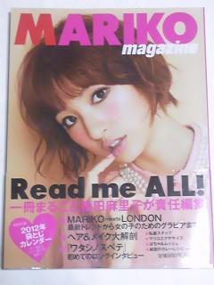 篠田麻里子 MARIKO magazine 帯付き初版 カレンダー付き