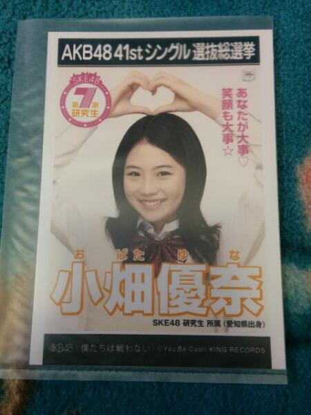 AKB48 僕たちは戦わない 劇場盤特典生写真 SKE48・小畑優奈