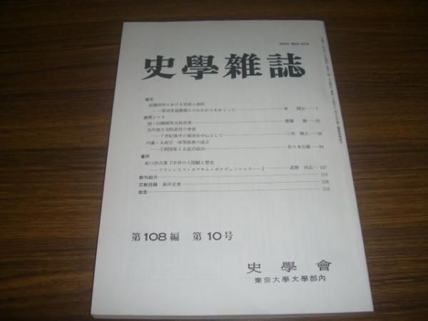 史学雑誌 第108編 第10号 前漢初...