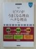ピアノスタイル ピアノがうまくなる理由 ヘタな理由 村上 隆