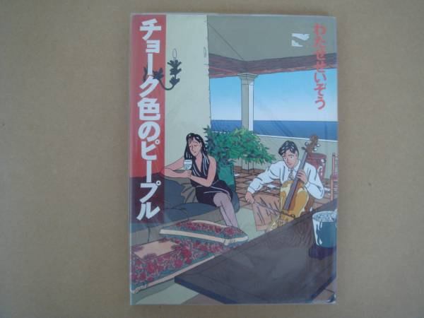 角川書店  チョーク色のピープル  わたせ せいぞう  初版   P上17
