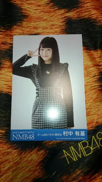 村中有基 DOCUMENTARY of NMB48 ポストカード 映画 / 写真