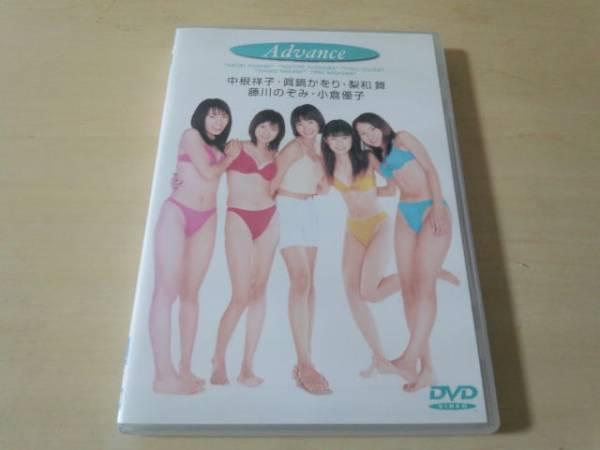 DVD「Advance」眞鍋かをり,藤川のぞみ,小倉優子,中根祥子,梨和舞 グッズの画像