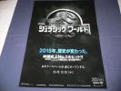 B2映画ポスター/ジュラシックワールド A/ブライスダラスハワード