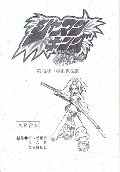 シャーマンキング AR台本 第35話 「吸血鬼伝説」 グッズの画像