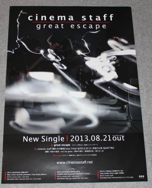 П② 告知ポスター cinema staff[great escape]