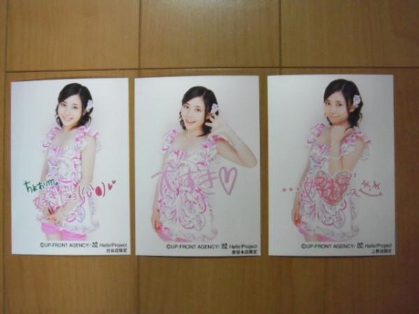 2006/9/23【村上愛】ハロショ☆ご当地写真 第1弾渋谷原宿上野3枚