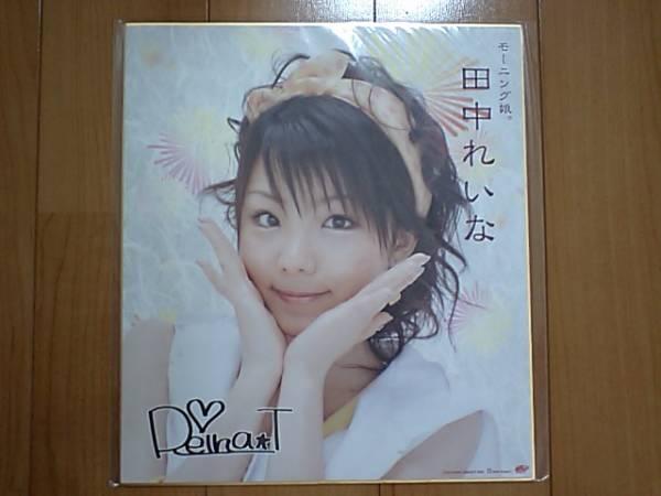 2005/8/27【田中れいな】ハロショ☆ハロプロソロ色紙第2弾