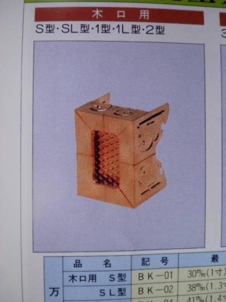 2440☆銅製プロヨー タルキ木口1型 100個入り_画像1