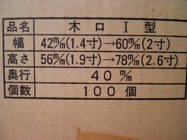 2440☆銅製プロヨー タルキ木口1型 100個入り_画像3