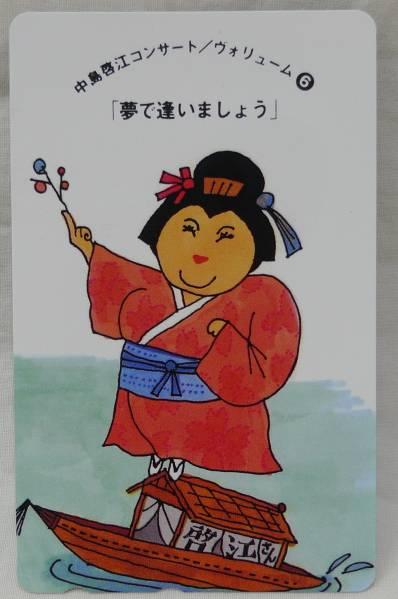 【テレカ】中島啓江 歌手 コンサート 50度▽NO-J149
