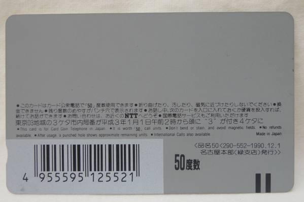 【テレカ】ちびまる子ちゃん 電話100年 1990年 50度▽NO-J1031_画像2