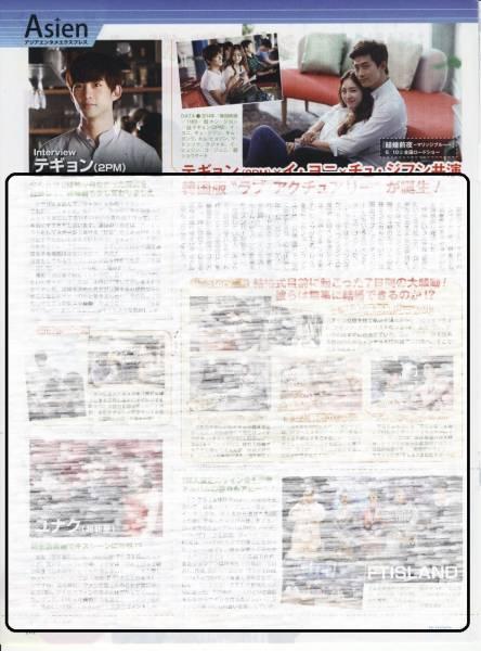 ◇TVstation 2014.5.10-23号 切り抜き 2PM テギョン