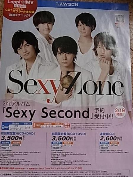 セクシーゾーン♪Lawsonチラシ♪SexyZone☆セクゾン